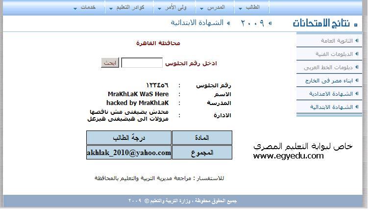 العامة 2010 موقع وزارة التربية والتعليم